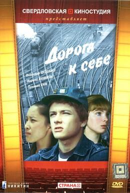 Постер фильма Дорога к себе (1984)