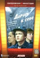 Дорога к себе (1984)