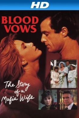Постер фильма Кровавые узы: история жены мафиози (1987)