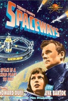 Постер фильма Космические пути (1953)