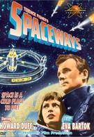Космические пути (1953)