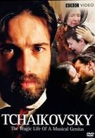 Чайковский: Трагическая жизнь гения музыки (2007)