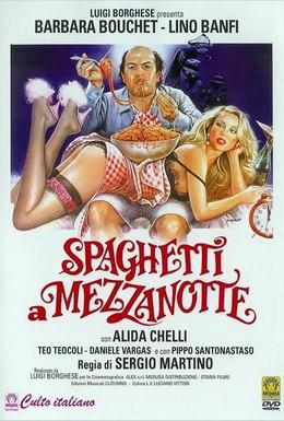 Постер фильма Спагетти в полночь (1981)