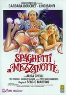 Спагетти в полночь (1981)