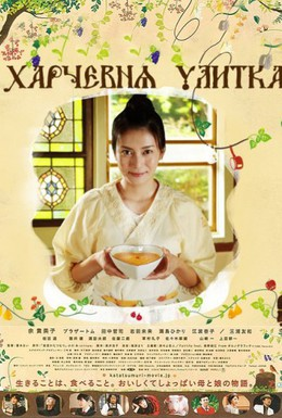 Постер фильма Ресторан Ринко (2009)