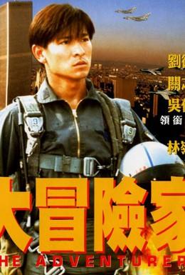 Постер фильма Кровный враг (1995)