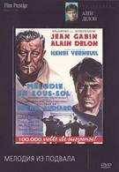 Мелодия из подвала (1963)