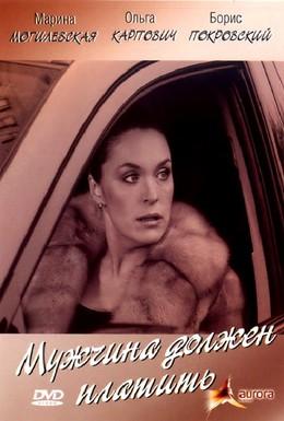 Постер фильма Мужчина должен платить (2007)