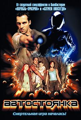 Постер фильма Автостоянка (2003)