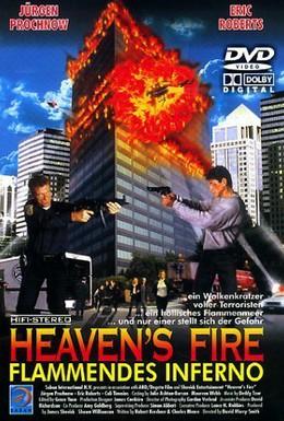Постер фильма Небесный огонь (1999)