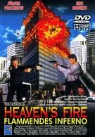 Небесный огонь (1999)