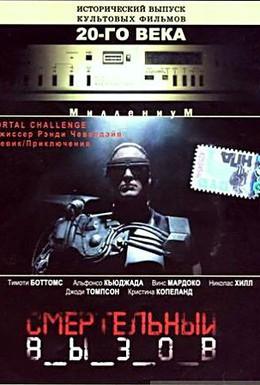 Постер фильма Смертельные игры (1997)