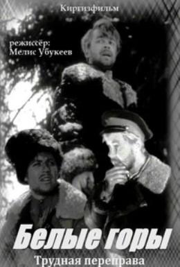 Постер фильма Белые горы (1965)