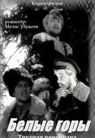 Белые горы (1964)