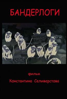 Постер фильма Бандерлоги (2012)