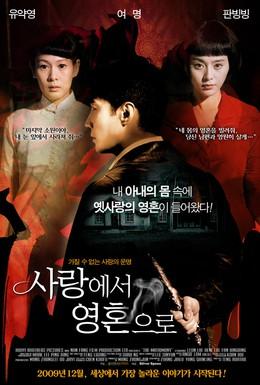 Постер фильма Брак (2007)