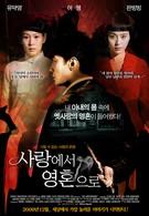 Брак (2007)