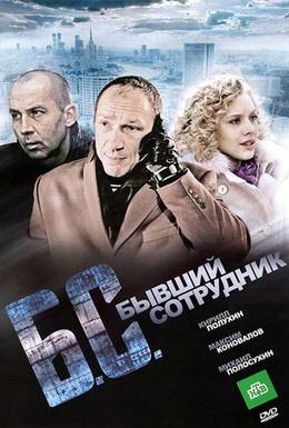 Постер фильма Бывший сотрудник (2012)
