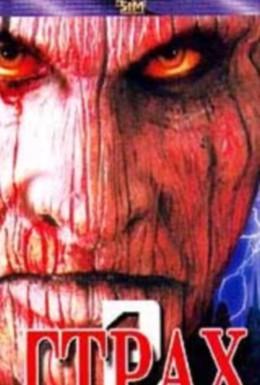 Постер фильма Страх Хеллоуин (1999)