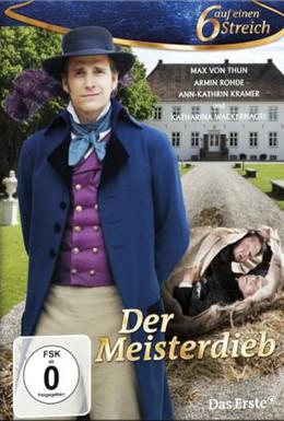 Постер фильма Вор и его учитель (2010)