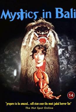 Постер фильма Мистика на Бали (1981)