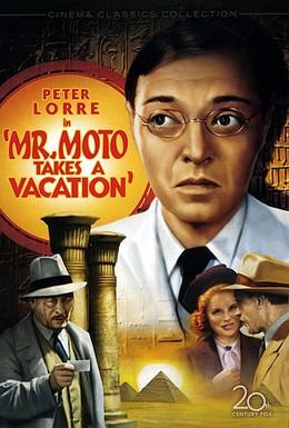 Постер фильма Мистер Мото берет отпуск (1939)