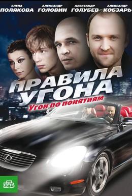 Постер фильма Правила угона (2009)