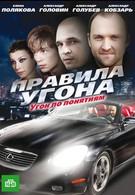 Правила угона (2009)