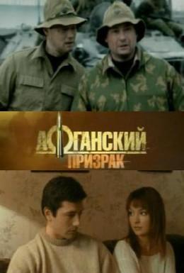 Постер фильма Афганский призрак (2008)