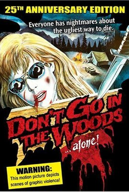 Постер фильма Не ходите в лес.. одни! (1981)