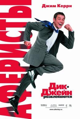 Постер фильма Аферисты Дик и Джейн (2005)