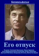 Его отпуск (1981)