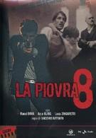 Спрут 8 (1997)