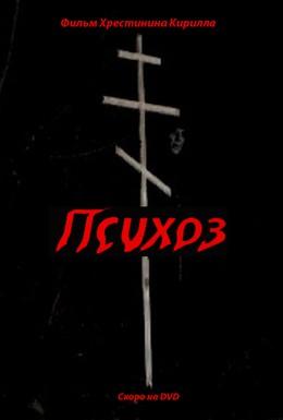 Постер фильма Психоз (2009)
