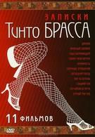 Записки Тинто Брасса: Джулия (1999)