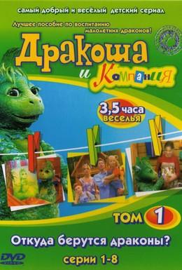 Постер фильма Дракоша и компания (2001)