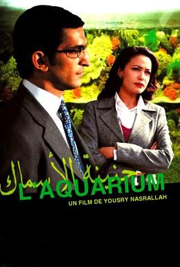Постер фильма Морской аквариум (2008)