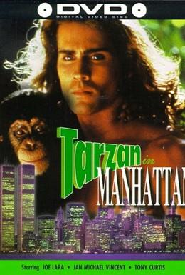 Постер фильма Тарзан на Манхэттене (1989)
