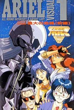 Постер фильма Ариэль Вьюжл (1989)