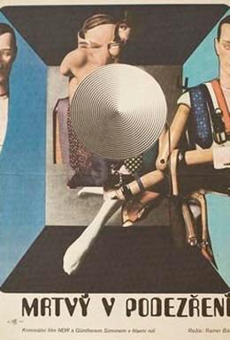 Постер фильма Подозревается доктор Рот (1969)