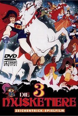 Постер фильма Три мушкетера (1987)