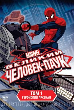 Постер фильма Великий Человек-паук (2012)