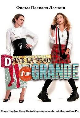 Постер фильма Все уже выросли (2011)