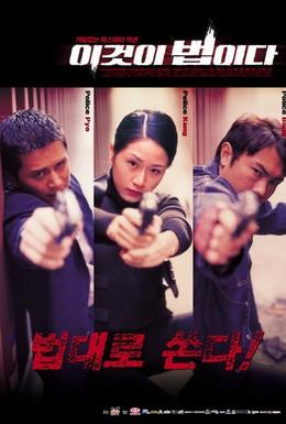 Постер фильма Закон Мёрфи (2001)