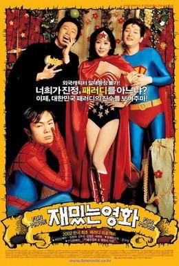 Постер фильма Интересное кино (2002)