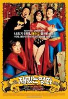 Интересное кино (2002)