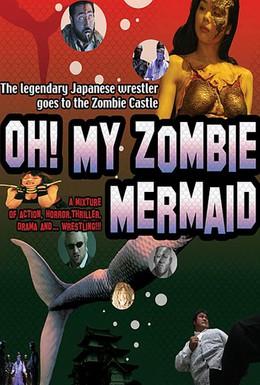 Постер фильма Ох! Моя зомби русалка (2004)