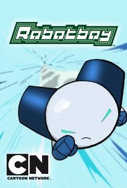 Постер фильма Роботбой (2005)