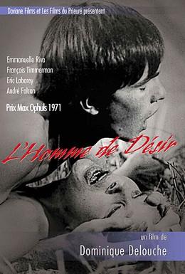 Постер фильма Человек желаний (1971)