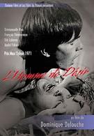 Человек желаний (1971)